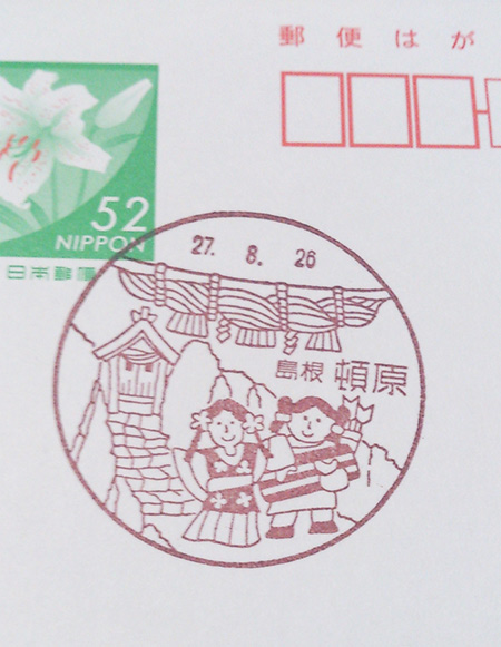 Tonbara_stamp